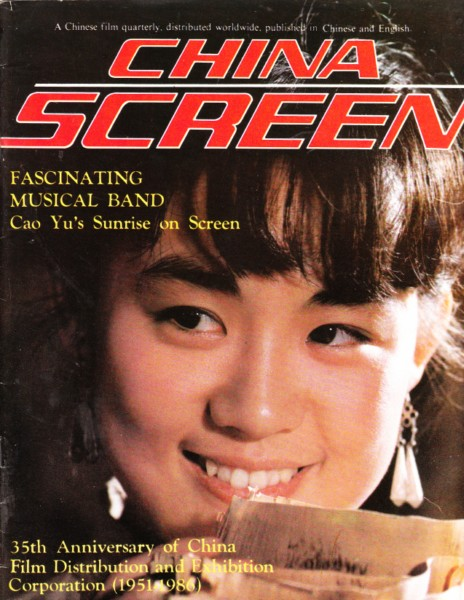 CHINA SCREEN - FILM MAGAZINE 1986 # 2